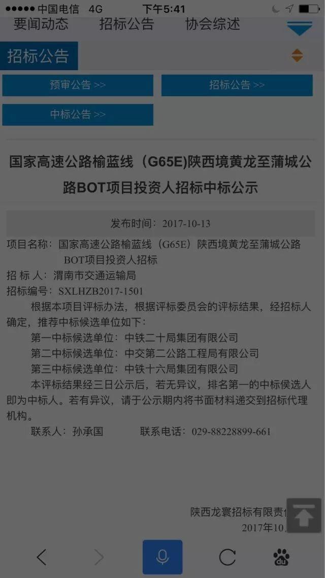 75亿的陕西高速公路工程,中标者竟是燃气用品店!_3