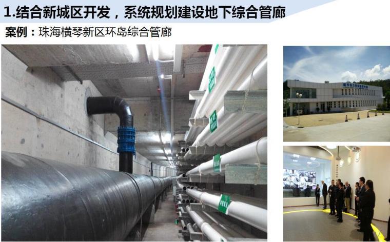 《城市地下综合管廊工程规划编制指引》解读PPT(91页)_4