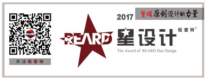 设计界奥斯卡颁奖盛典,2017REARD地产星设计大奖榜单揭晓