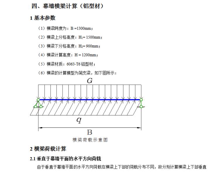 悦丰大厦横隐竖明玻璃幕墙结构计算书(word,61页)