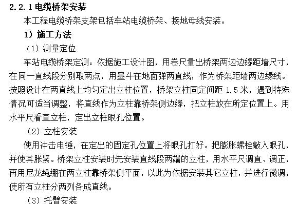 湖北地铁动力照明专项施工方案(中铁)_3