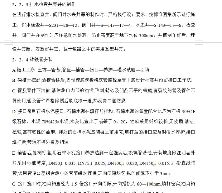 光纤工程给排水管网施工方案(word,8页)