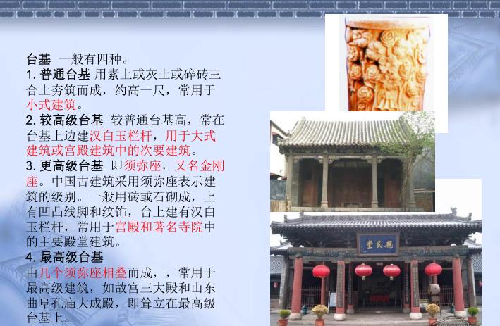 中国古建筑的结构-台基