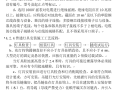 北京高层民用建筑电气安装工程施工方案