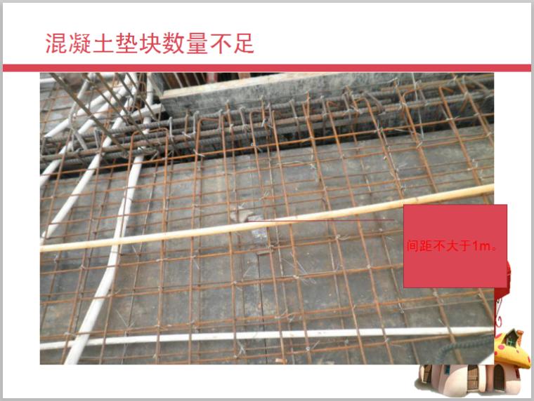 建筑工程钢筋、模板、混凝土质量问题照片-混凝土垫块数量不足