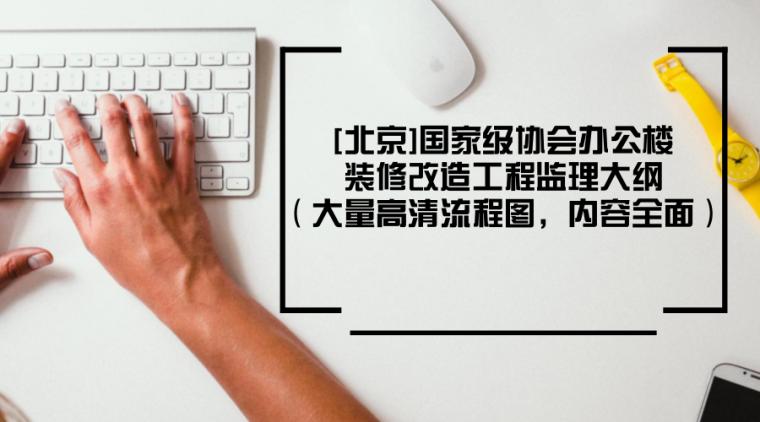 [北京]国家级协会办公楼装修改造工程监理大纲374页(大量高清流程图)