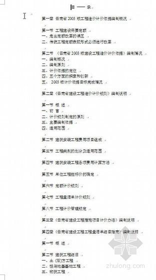 云南省2003版建设工程造价计价依据宣贯材料