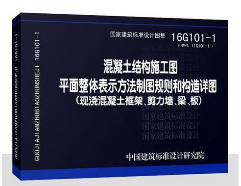 [持续更新…]16G平法图集超全面深度解读,技术干货贴!
