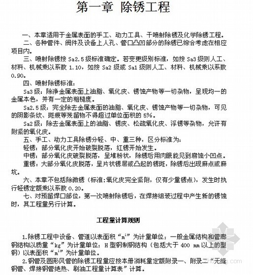 陕西省2004版安装工程消耗量定额说明及计算规则(刷油、防腐蚀、绝热工程)