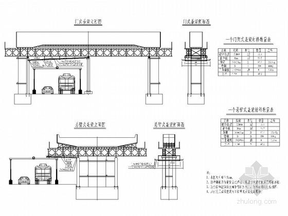 跨海特大桥多结构形式盖梁支架设计图