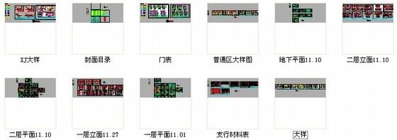 [北京]现代综合金融股份制商业银行支行装修图资料图纸总缩略图