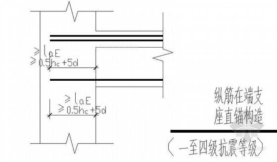 框架梁抗震等级节点构造详图