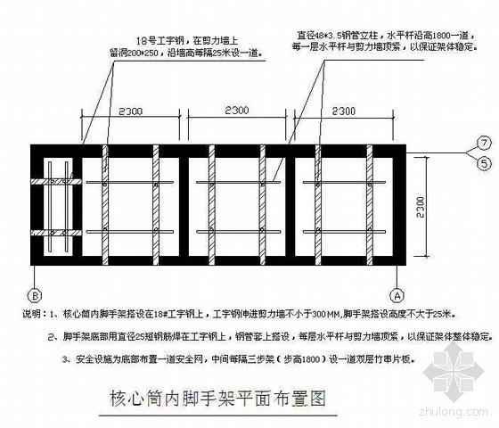 惠州市某核心筒内脚手架施工安全计算