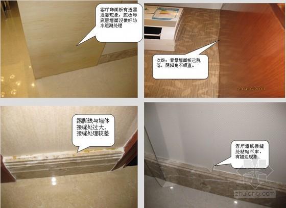 装饰装修工程施工质量通病防治措施(图文结合)