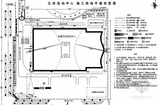 活动中心施工现场平面布置图(安全平面布置、安全防护图)