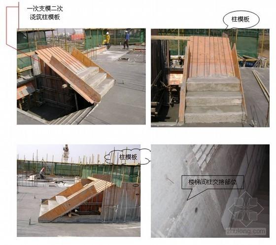 一次支模二次浇筑楼梯间柱的施工工法