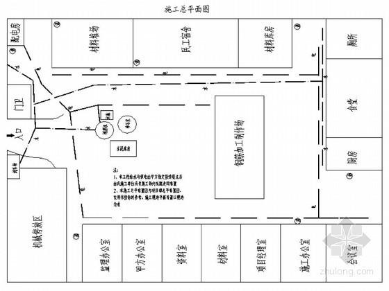 [安徽]土地整理施工组织设计(农田水利 田间道路)