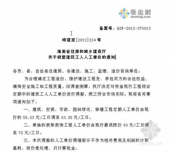 [2012]海南关于调整建筑工人人工单价的通知