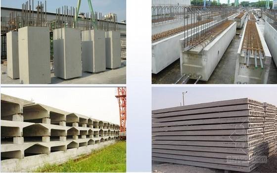 《混凝土结构工程施工规范》装配式结构工程条文解读讲义(附图)