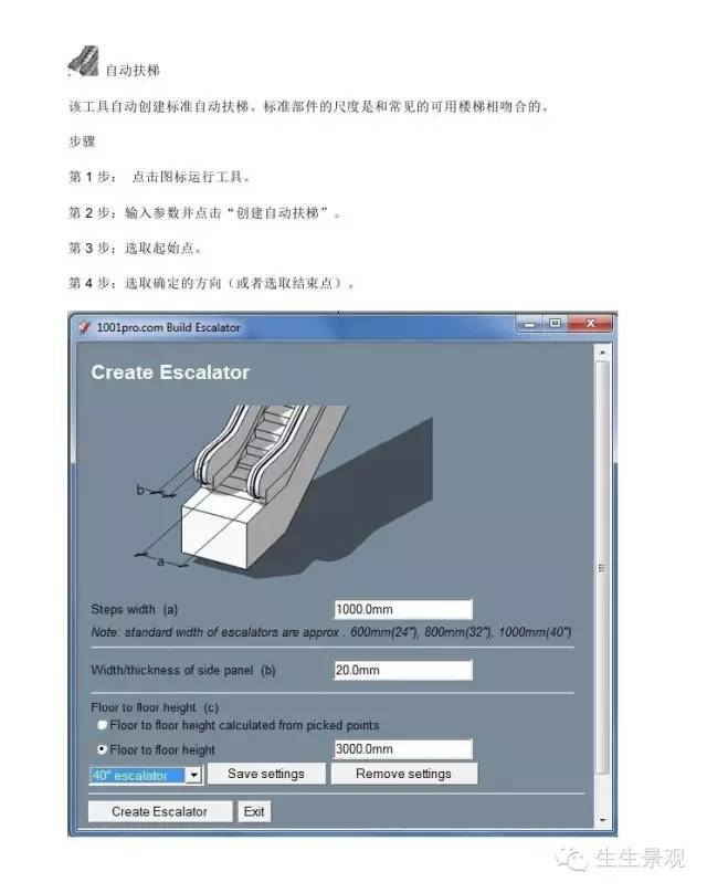 最全SketchUp建筑小插件_67