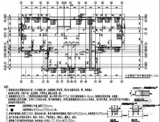 地下室外墙改造节点构造详图