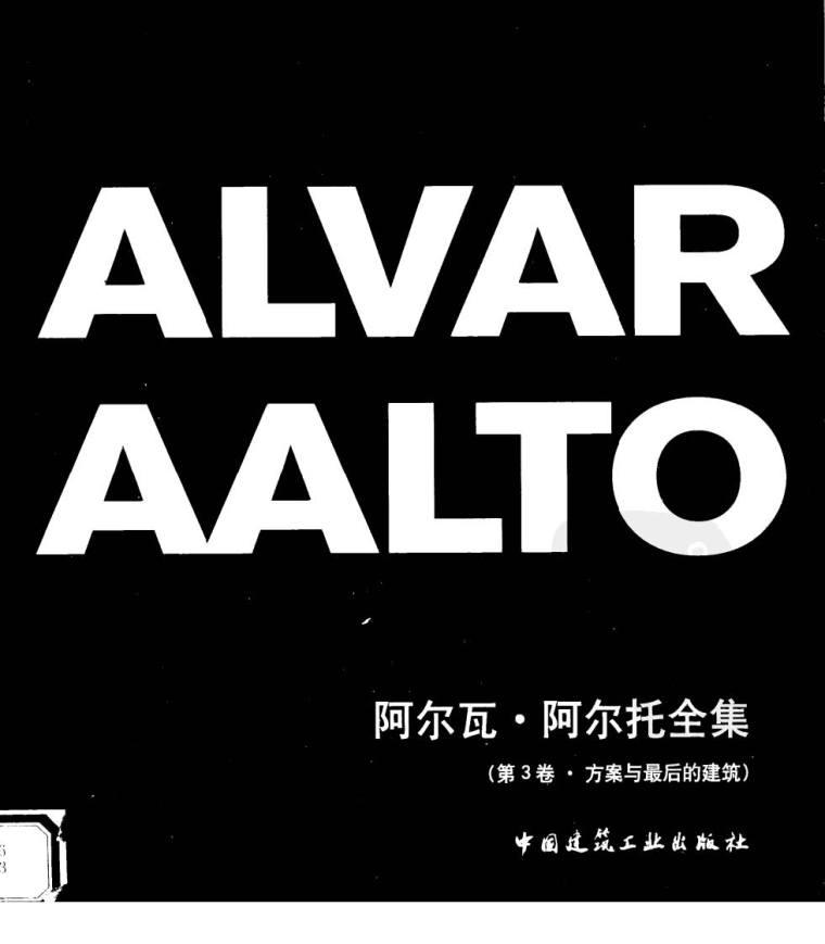阿尔瓦·阿尔托全集 第三卷 方案与最后的建筑 (芬)阿尔托