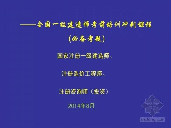 2014年一级建造师考试冲刺学习讲义504页(工程经济)