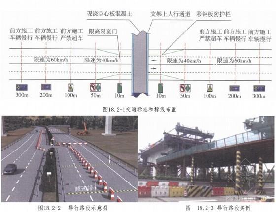2015年编制公路水运工程项目安全管理标准指南191页(知名企业内部资料)