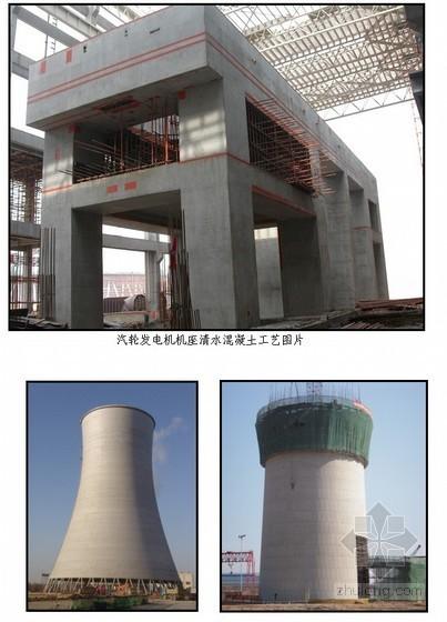 发电厂创优工程施工质量标准及工艺要求(土建部分)