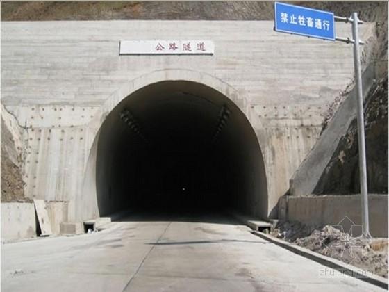 [云南]单洞双向双车道端墙式洞门隧道工程施工图设计60张