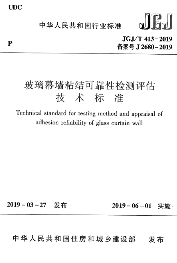 JGJT 413-2019 玻璃幕墙粘结可靠性检测评估技术标准