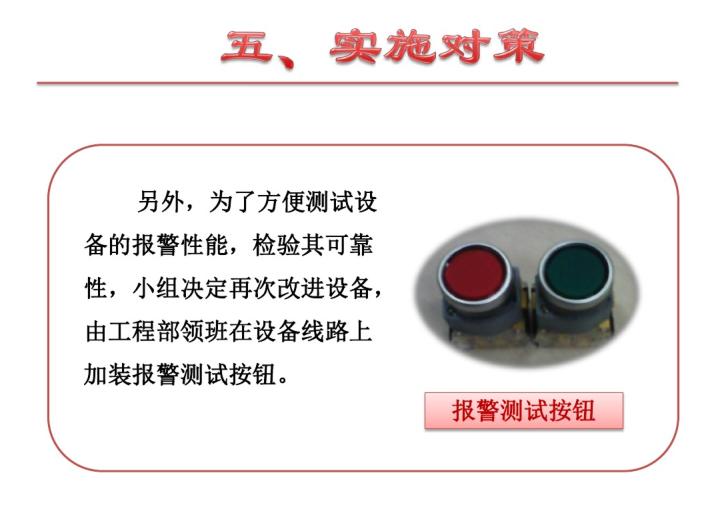 生活水箱超高水位简易报警装置的研发_6