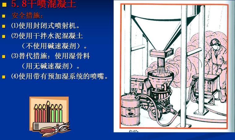 隧道施工安全作业基本知识培训PPT(142页,漫画形式)-干喷混凝土