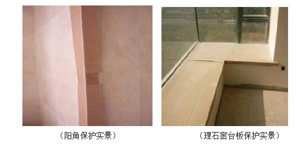 室内装饰施工成品保护方案(图文)_2