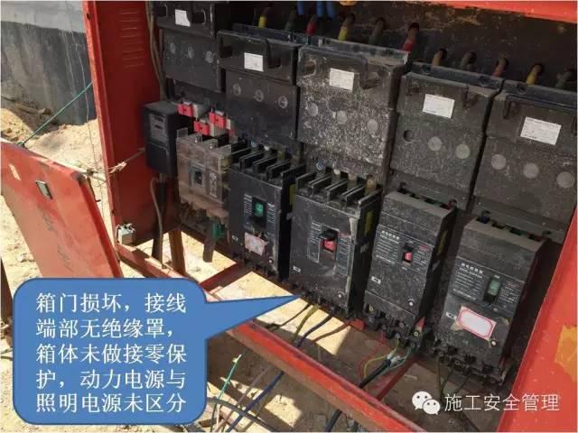 施工现场临时用电常见安全隐患曝光_10