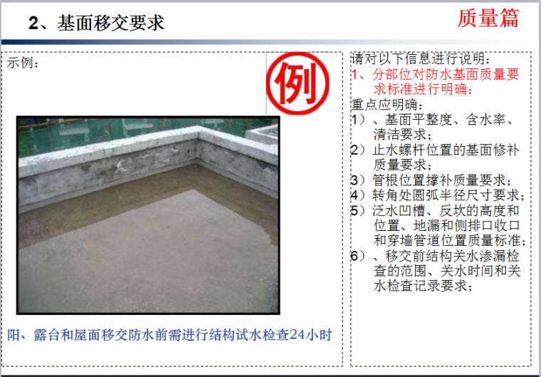 知名企业《防水工程技术质量标准交底》模板