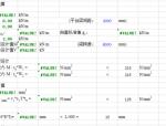 钢结构计算表格-檩条计算(excel)