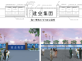 [深圳]建筑企业安全文明施工标准化管理培训PPT(80页)