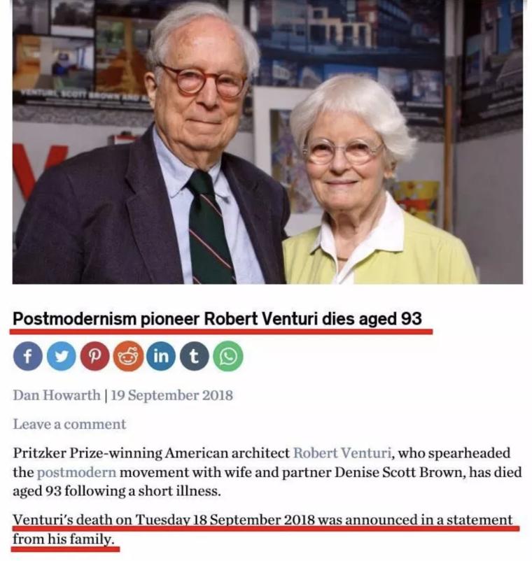一代建筑大师罗伯特·文丘里因病逝世,享年93岁!!!