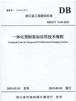 一体化预制泵站应用技术_9