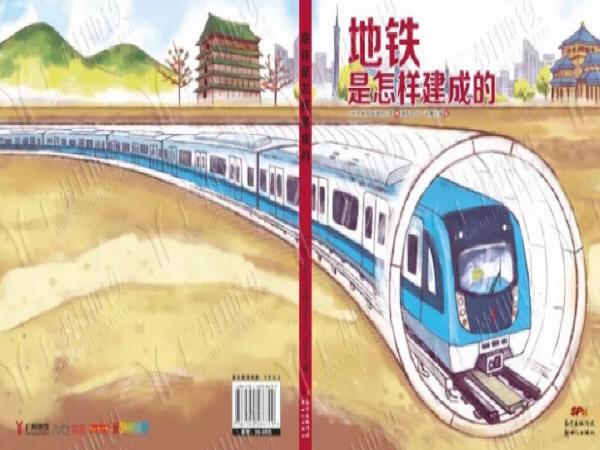 地铁是怎样建成的?这是我见过最通俗易懂的科普