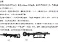 工程悬挑外架脚手架施工方案(46页)