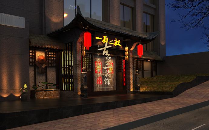 《一村三社民俗餐厅》德令哈餐厅装修设计公司,德令哈餐厅设计