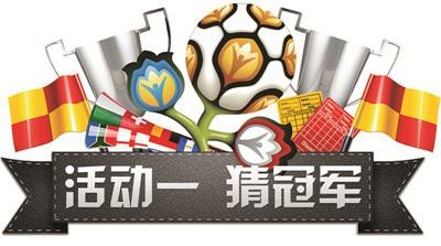 [已结束]消夏盛宴!欧洲杯猜球赢大奖啦!-52afb749a41e5_副本.jpg