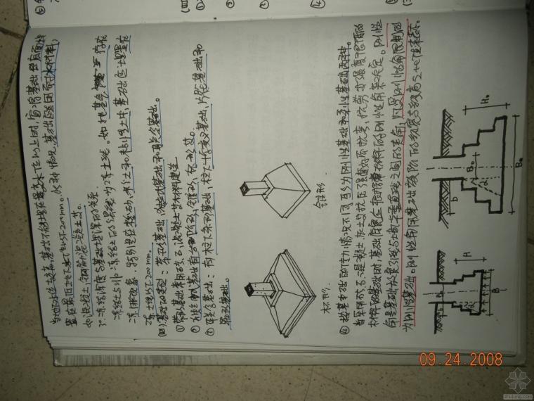 建筑构造复习资料(重点笔记+华工课堂拍摄笔记)_38