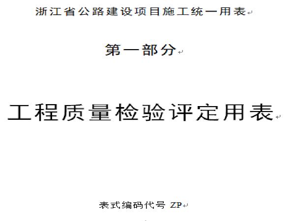 浙江省公路建设统一用表第1部分(154页)