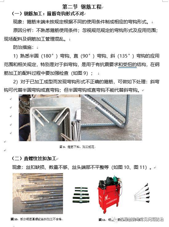建筑工程质量通病防治手册(图文并茂word版)!_27