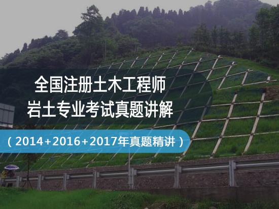 全国注册土木工程师 岩土专业考试真题讲解(2014,2016,2017年真题精讲)