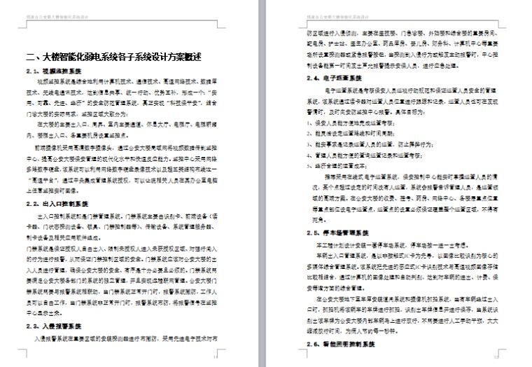 贵州一公安局大楼智能化弱电系统设计方案_3