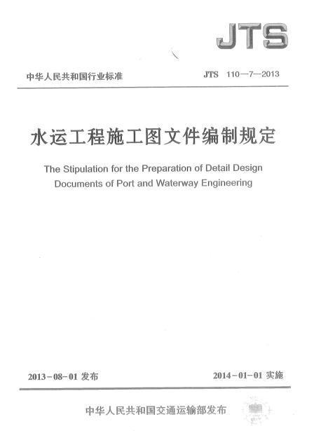 JTS 110-7-2013 水运工程施工图文件编制规定